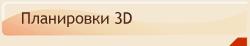 планировки 3D